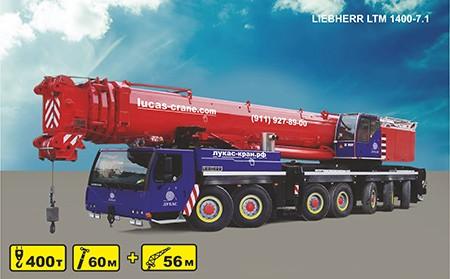 Автокран LIEBHERR LTM-1400-7.1