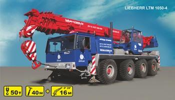 Автокран LIEBHERR LTM 1050-4