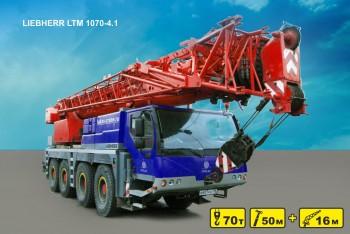 Автокран LIEBHERR LTM 1070-4.1