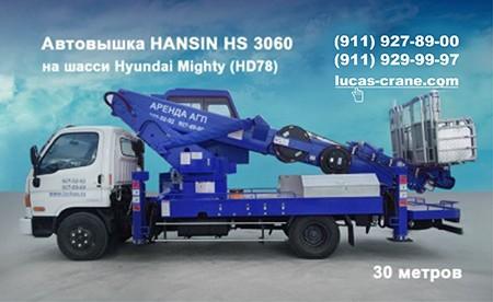 Автовышка Hansin HS 3060 на базе Hyundai Mighty 30 м