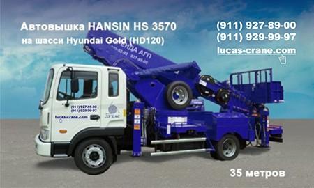 Автовышка в аренду Hansin HS 3570 на базе Hyundai Gold 35 м