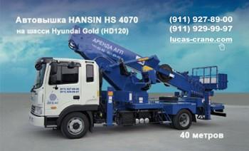 Автовышка Hansin HS4070 подъем 2 человек на 40 метров
