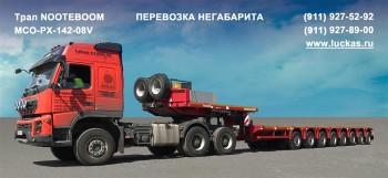 Трал NOOTEBOOM MCO-PX-142-08V